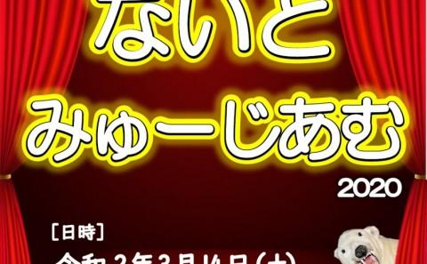 「ないと・みゅーじあむ2020」の開催