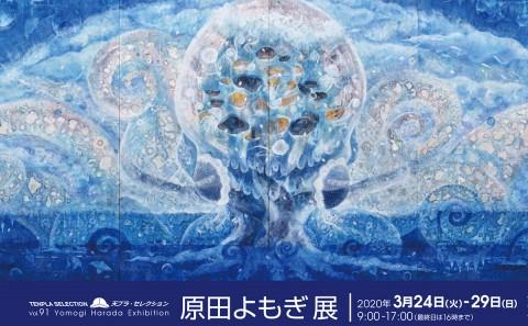 「原田よもぎ展」開催のご案内