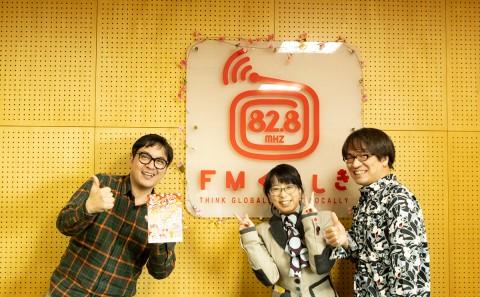 中川教授と山下講師がラジオに出演しました(20200313)。