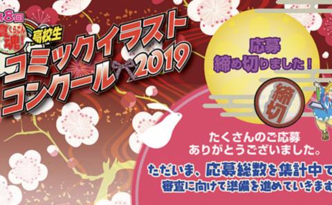 おまたせしました!倉魂のエア表彰式、明日(2020年03月23日(月))9:00公開です。