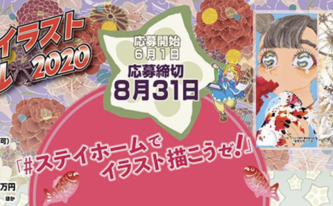 倉魂!高校生コミックイラストコンクール2020募集開始!