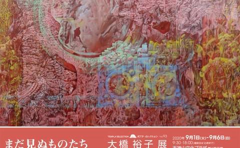 個展のお知らせ(2020.8.25大学院芸術研究科在学生)