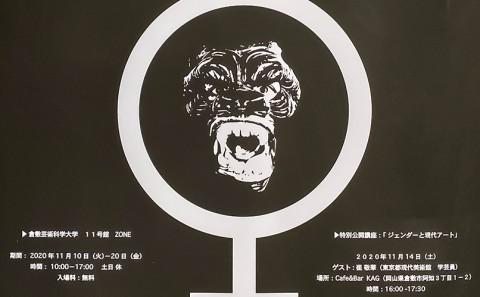 2020デザイン芸術学科 川上研究室の取組vol.2