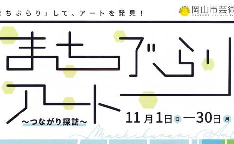 まちぶらりアート(岡山市芸術祭)への参加について