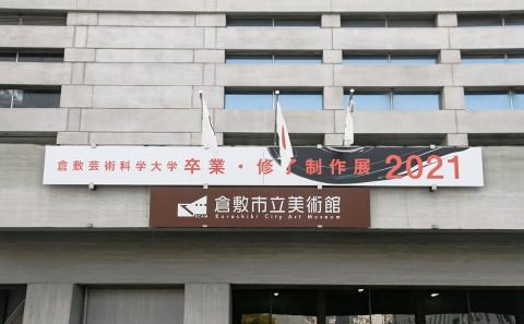 卒業・修了制作展2021開催中!