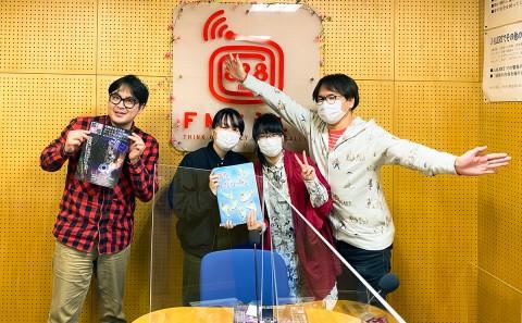 学生がラジオに出演しました。(20210312)