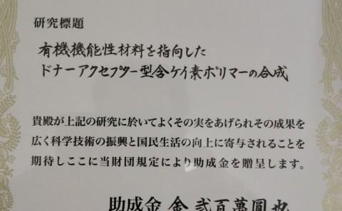 生命科学科 仲教授が岩谷直治記念財団 第8回研究発表会で成果報告。