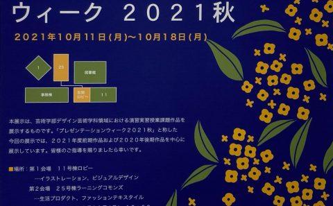 プレゼンテーションウィーク2021秋の開催について(2021.10.11-18)