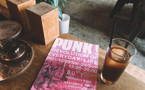 デザイン芸術学科川上先生企画の展覧会「PUNK! The Revolution of Everyday Life」開催中(2021.10.09-24)