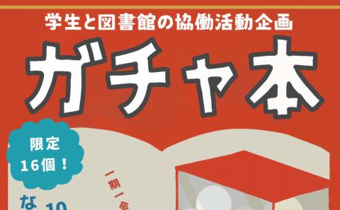 学生と図書館の協働活動企画「GACHAPON~あなたの本選びを助けます~」(2021.10.27~)